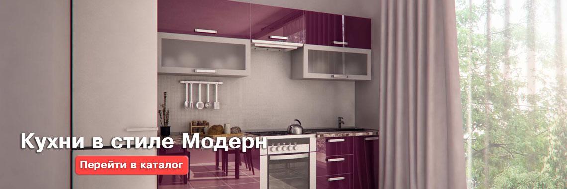Заказать кухню в стиле Модерн